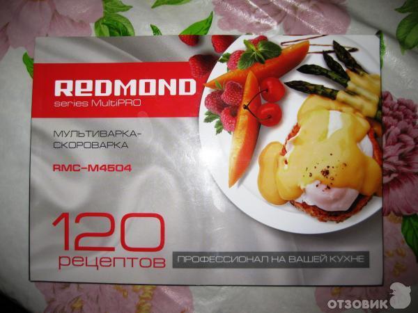 Redmond rmc m4504 мультиварка рецепты