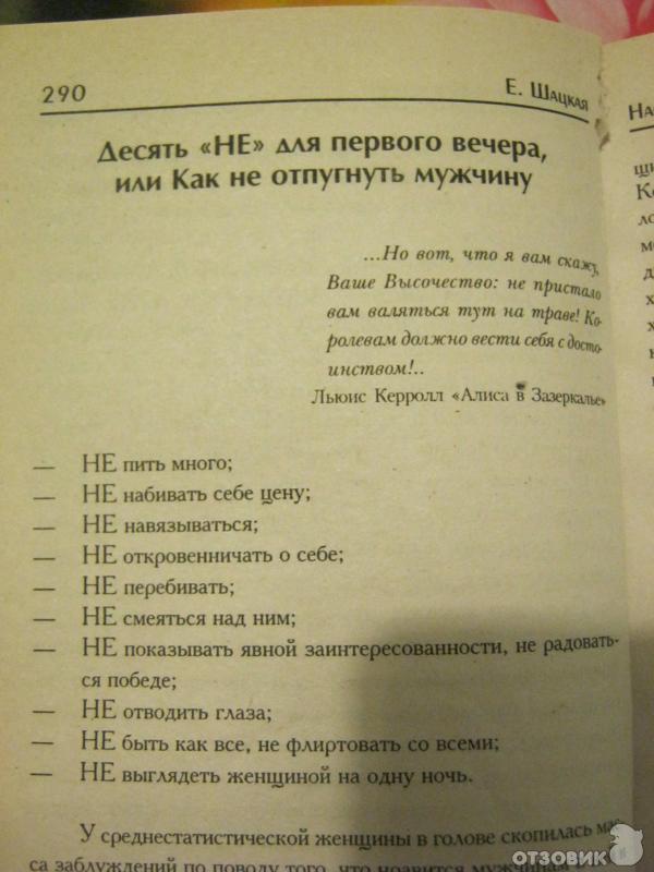 Книга е шацкая большая книга стервы скачать