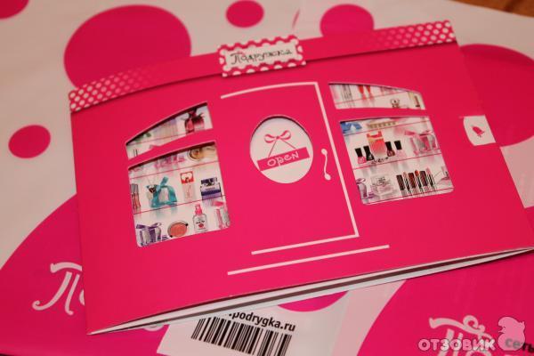 Подарочные сертификаты магазинов косметики