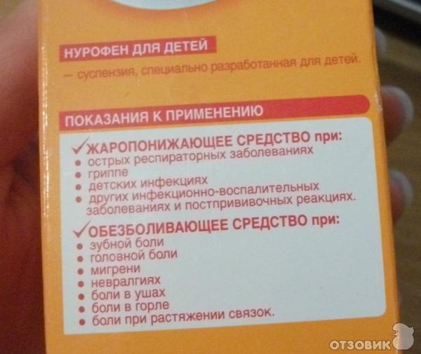 нурофен инструкция сироп для детей