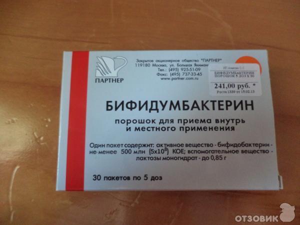 милисаи бифидумбактерин отзывы для грудничков сроки строительства