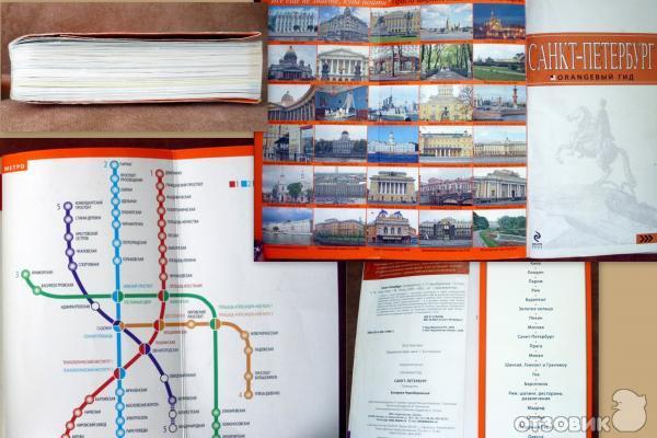 санкт-петербург оранжевый гид скачать - фото 2