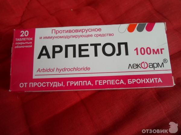 арпетол 50 мг инструкция по применению - фото 5