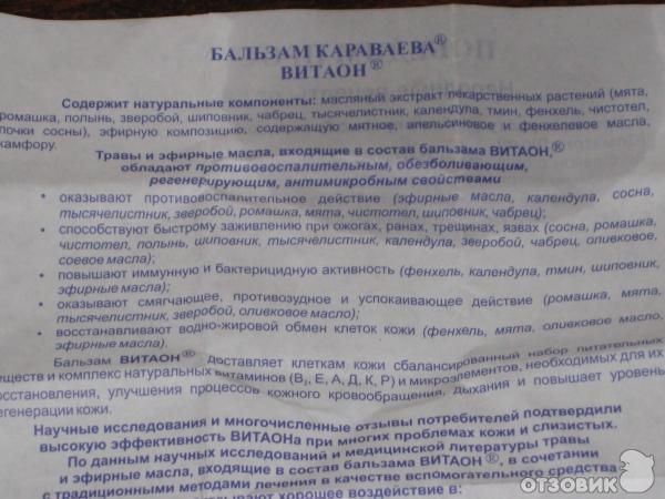 билетный масло витаон инструкция по применению комплекс