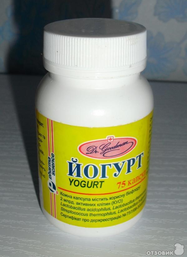 йогурт от дисбактериоза инструкция