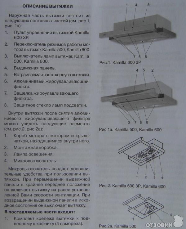 Встраиваемая Вытяжка Krona Kamilla 2M 600 Inox Инструкция