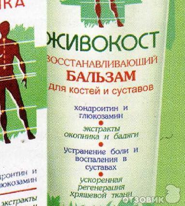 Мазь Сабельник С Живокостом Инструкция