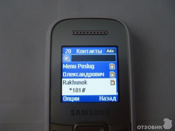 Разблокировать Телефон Самсунг Gt-E1200m