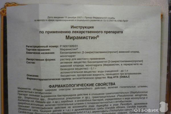 миримистим инструкция по применению - фото 4