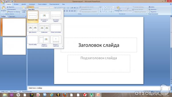 Как в 2007 сделать слайд
