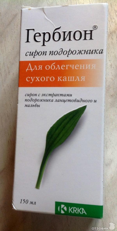 Как сделать лекарство из подорожника