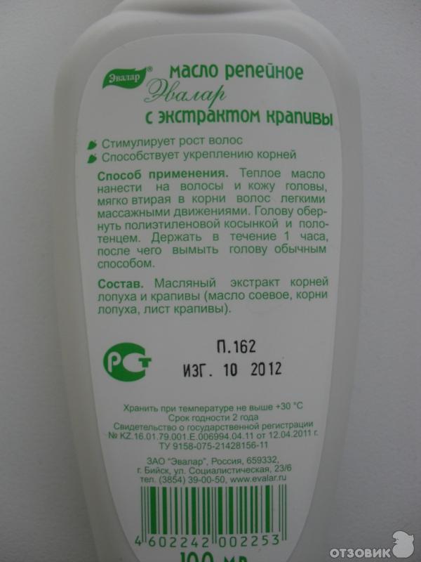 Эвалар репейное масло инструкция