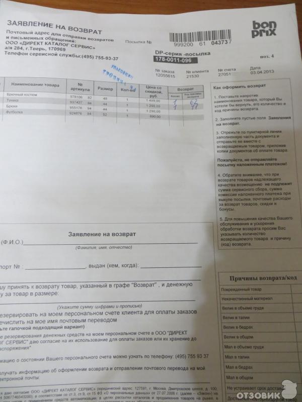 Заявление на возврат товара бонприкс образец