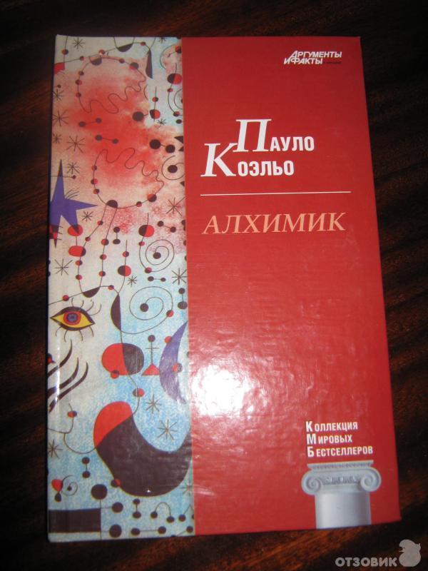 Алхимик Книга Для Андроид