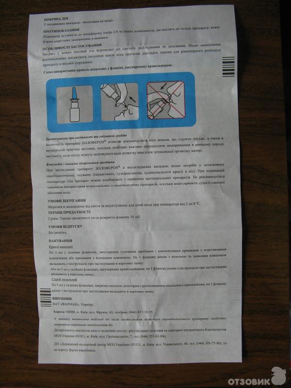 Спрей назоферон инструкция для детей