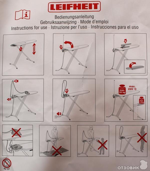 Гладильные доски инструкция