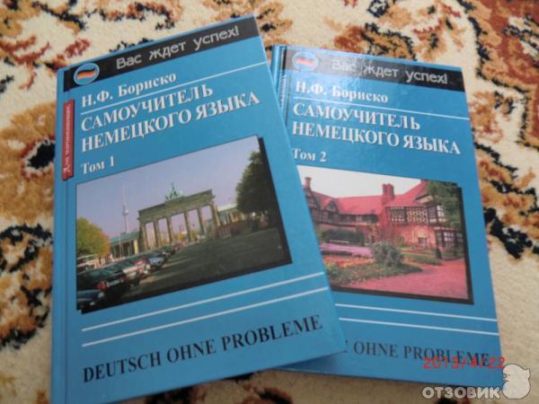 Самоучитель немецкого языка бориско решебник