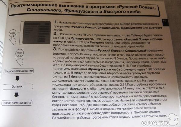 Общие - Инструкция Хлебопечки Primera - Мой личный блог