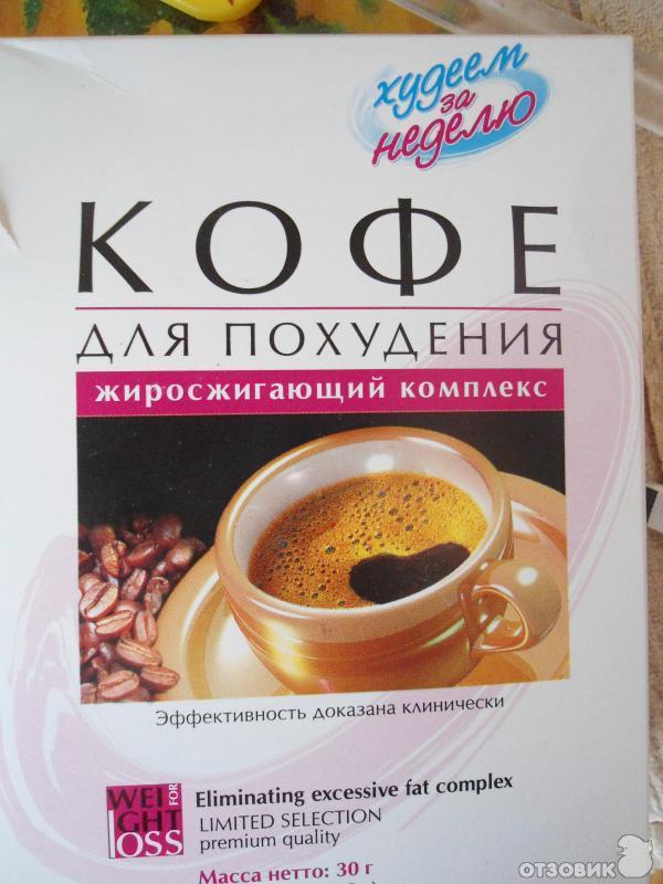 Худеем за неделю чай кофе