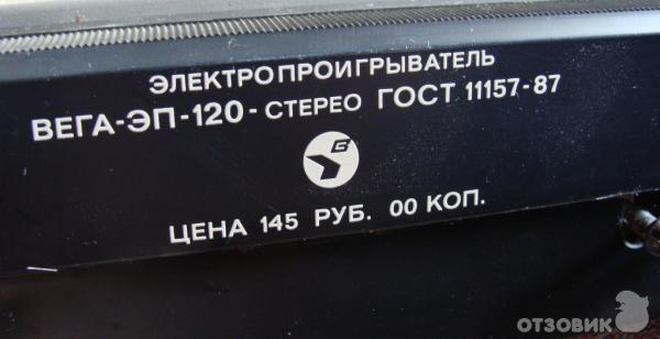 схема вега-122с проигрыватель - Всемирная схемотехника.