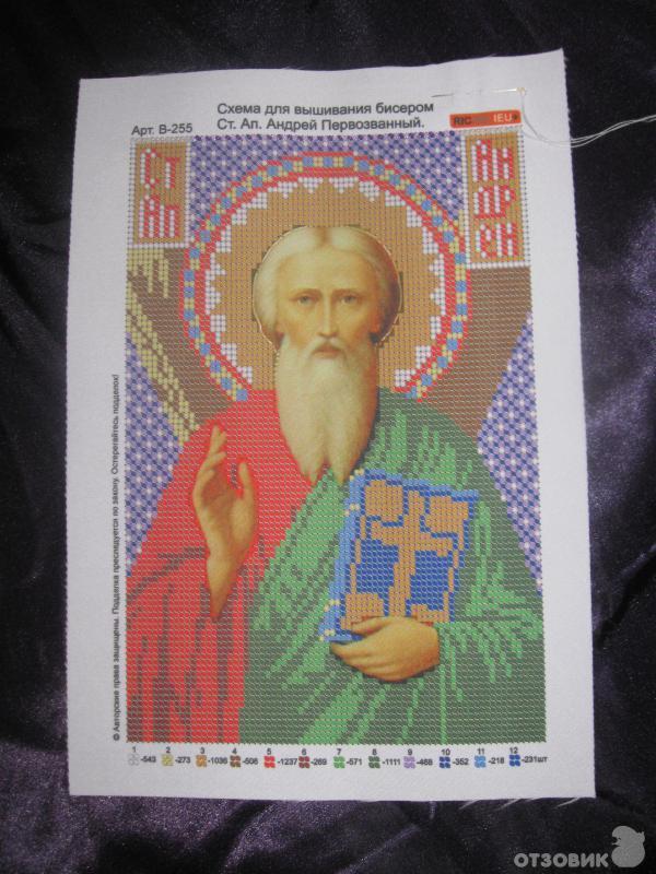 Вышивка иконы нужно ли благословение