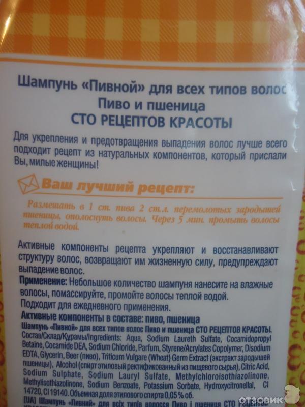 Как сделать шампунь дома из мыла