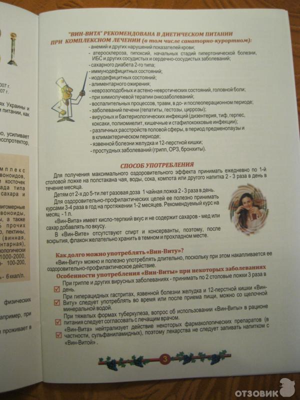 Природный парафармацевтик Экофарм Вин-Вита фото