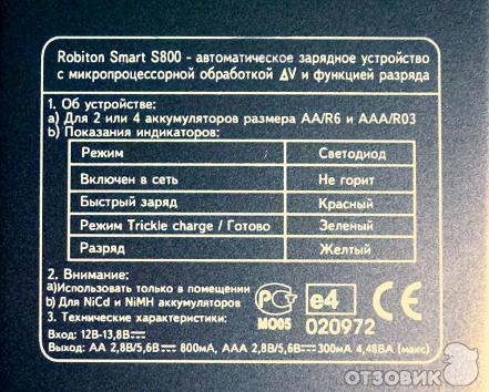 Robiton smart s800 2 руб 2011