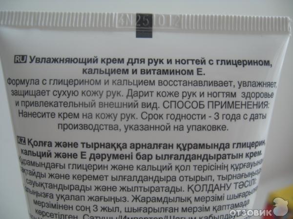 Крем с глицерином в домашних условиях