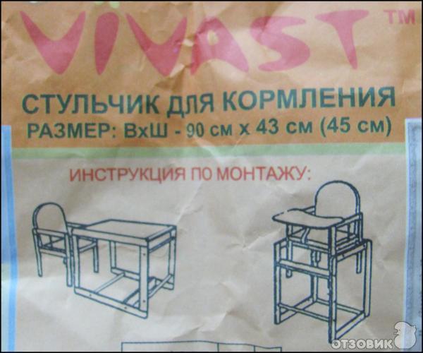Деревянный стульчик для кормления инструкция