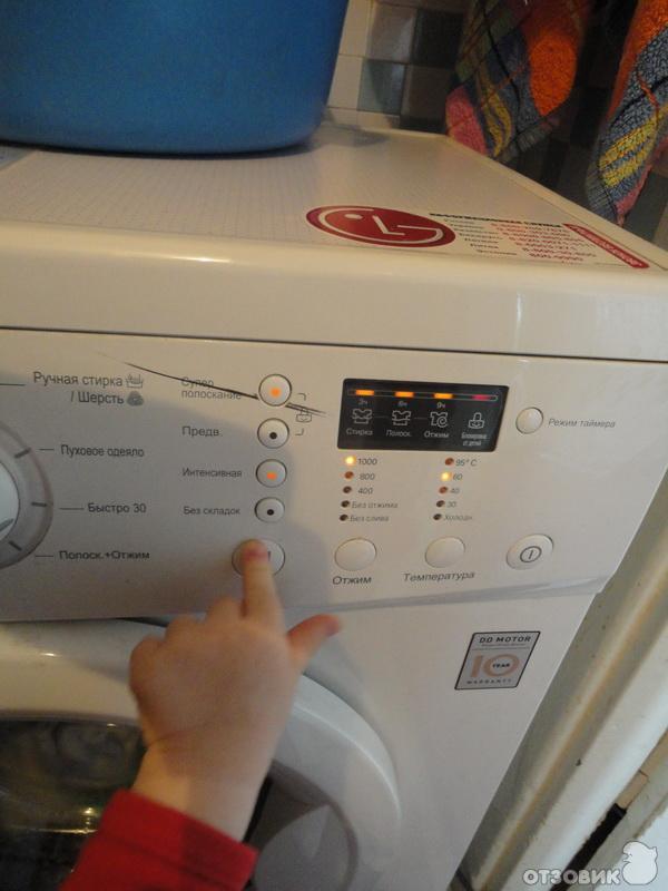 учеба как убрать блокировку на лдж стиральной машине перевели часы Новосибирской