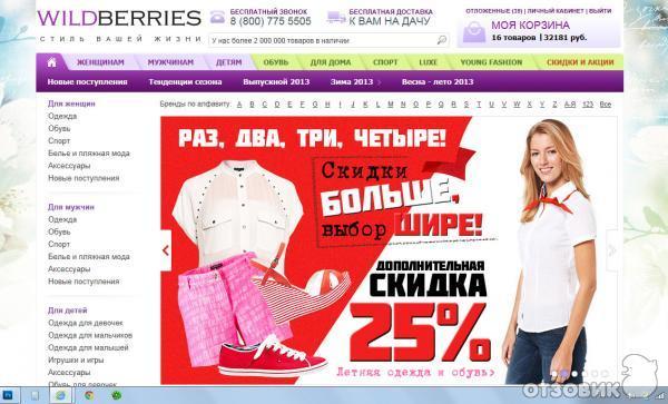 Вилдберис Магазин Модной Одежды