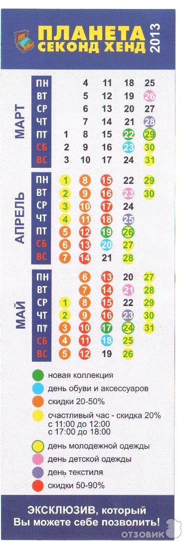 Планета секонд хенд вологда календарь скидок
