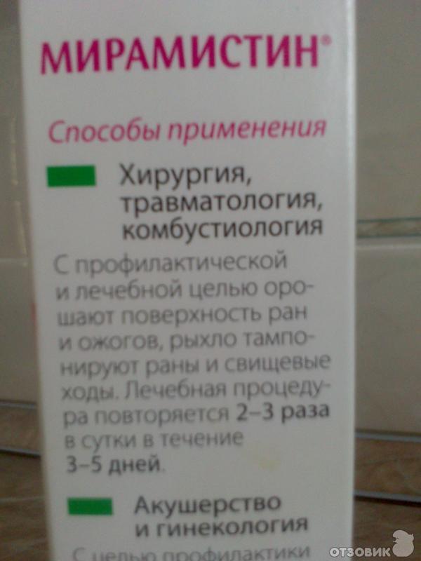 Мирамистин беременным от насморка 53