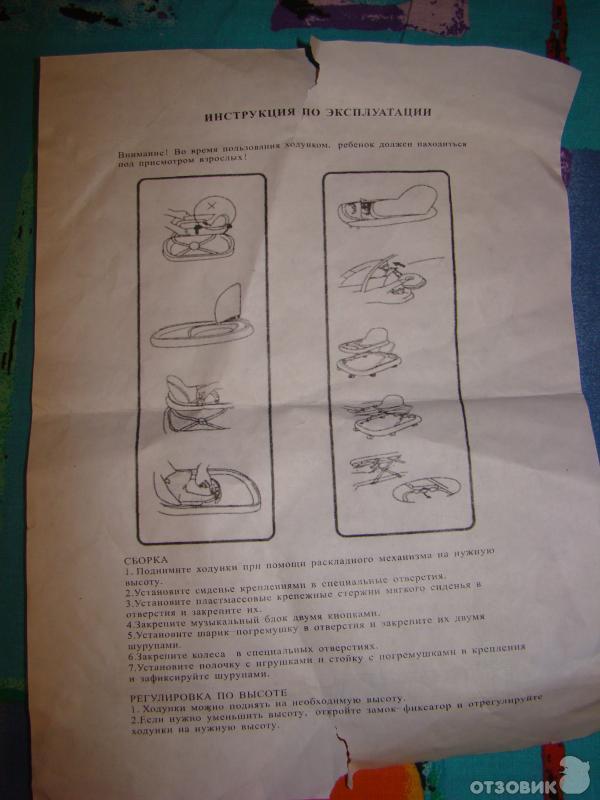 Как собрать ходунки инструкция