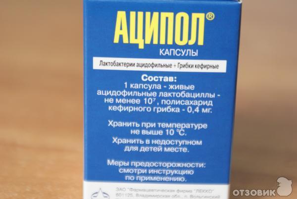 Лекарство от грибка при приеме антибиотиков