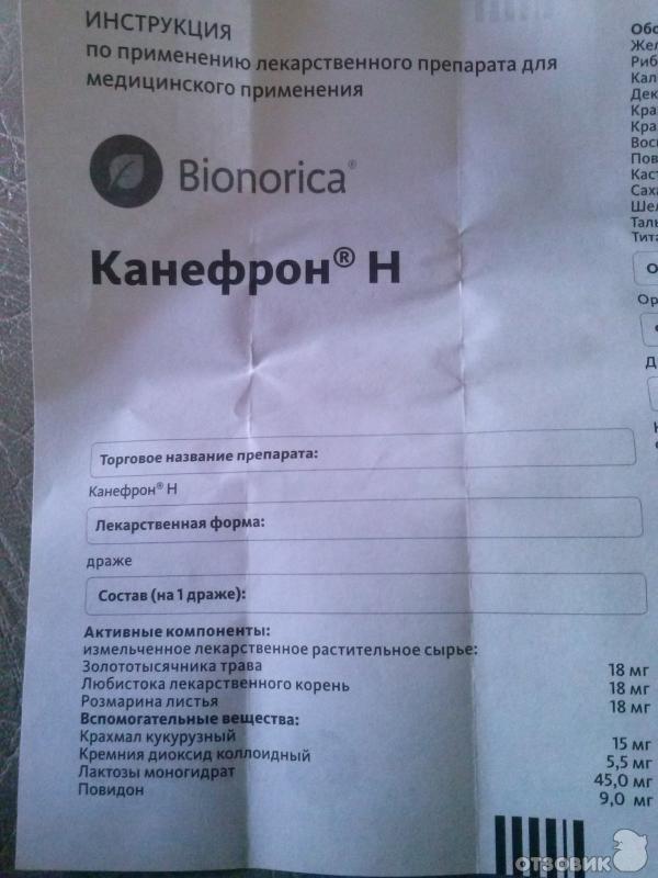 Канефрон инструкция по применению отзывы беременных 34
