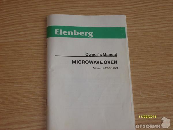 Elenberg Микроволновка Инструкция - фото 8