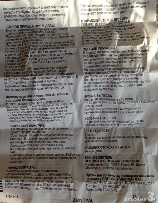 зодак инструкция по применению таблетки: