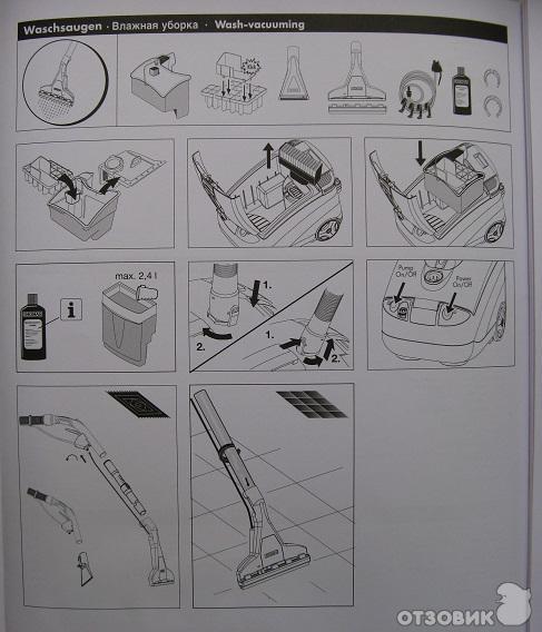 Пылесос моющий томас инструкция