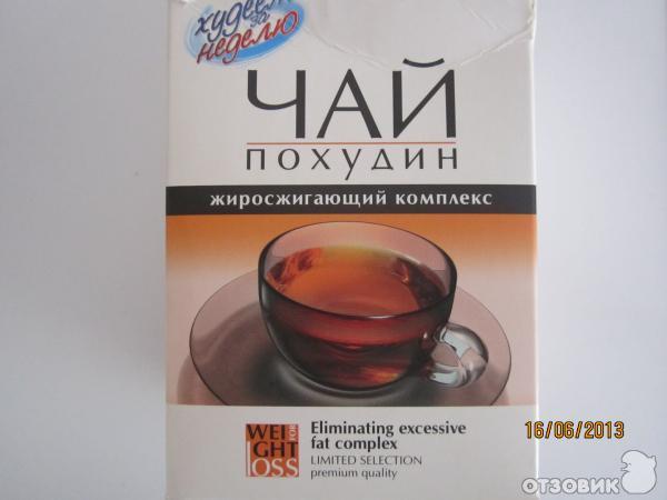 Чай для похудения - missfitru
