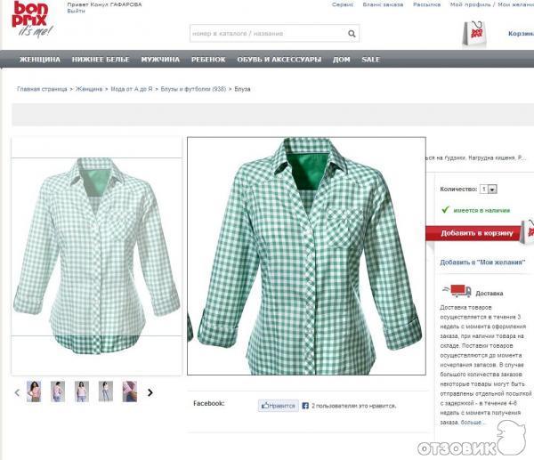 Bonprix.Ru Интернет-Магазин Одежды