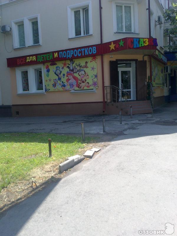магазин все по рублей: