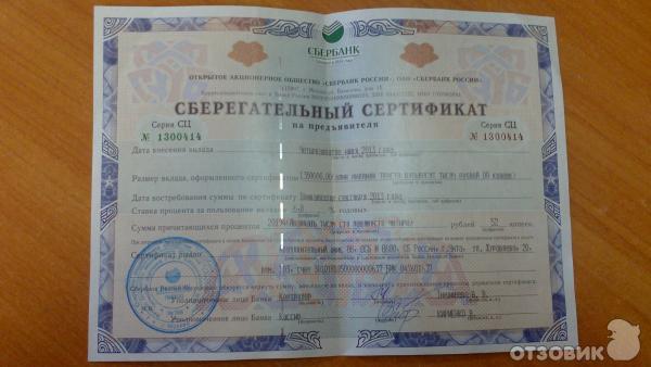 Сертификат ценной бумаги как выглядит 2
