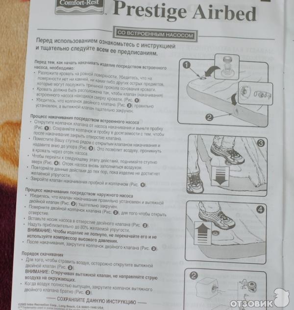 Надувной матрас инструкция