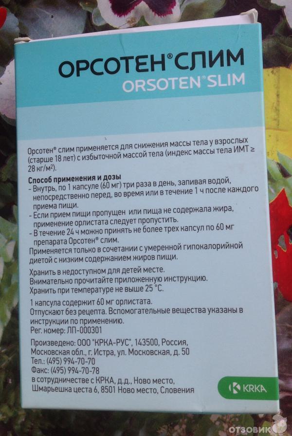 Средство для похудения орсотен