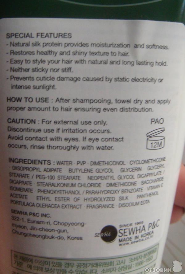 Эссенция для волос глубоко увлажняющая