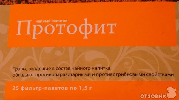 Протофит Инструкция - фото 6