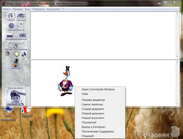 скачать magic goody для windows 7 бесплатно