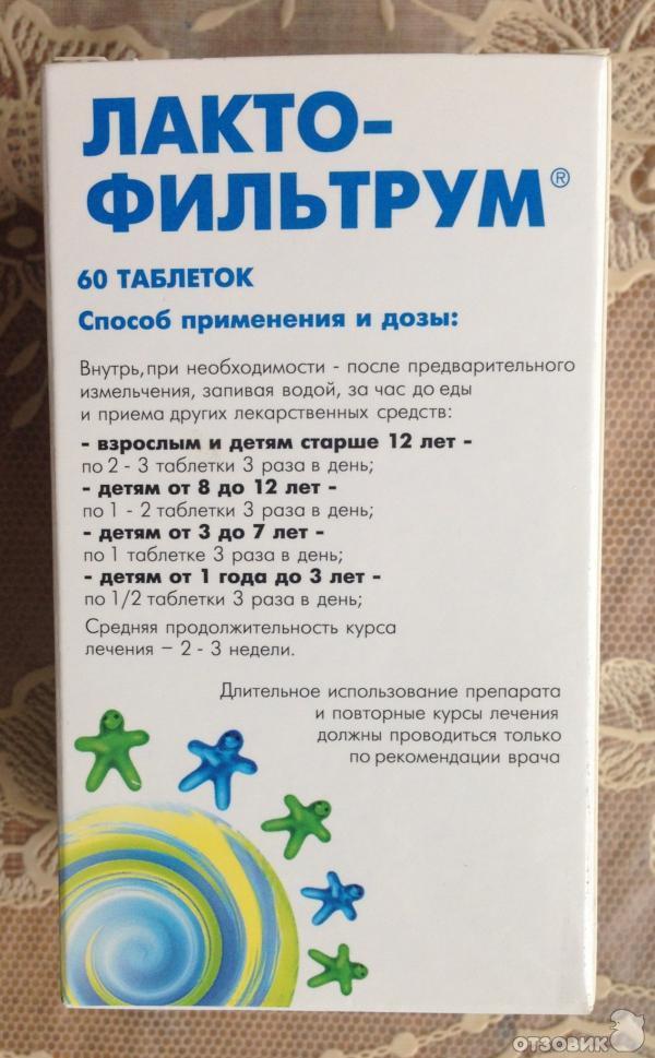Лактофильтрум как давать ребенку